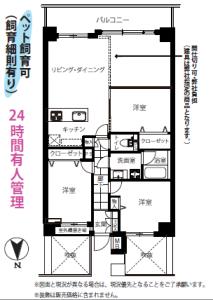 【間取図】平成26年10月内装リフォーム完了! 南向き住戸♪