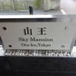 山王スカイマンション 1106号室