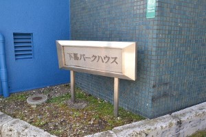 【エントランス】人気の「三軒茶屋」が徒歩圏内です!