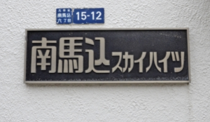 【プレート】