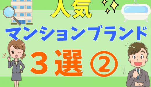 人気マンションブランドの特徴【シティハウス・シティタワー・パークホームズ】