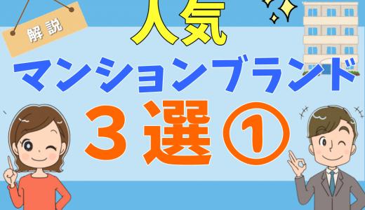 人気マンションブランドの特徴【グランドヒルズ・パークマンション・パークコート】