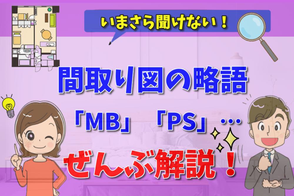 【間取り図の読み方】今更聞きにくい略語の「MB」「PS」「R」「WC」「EV」の意味は?